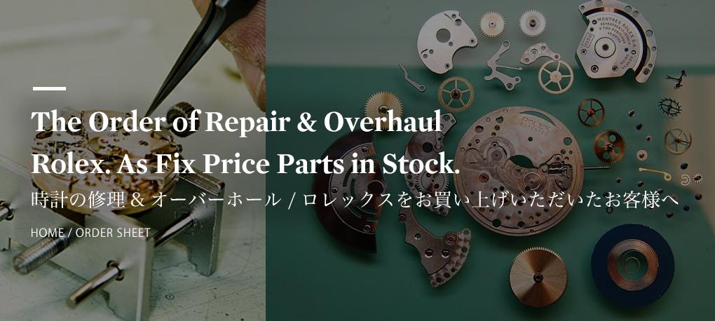 時計の修理・オーバーホール ロレックスをお買い上げいただいたお客様へ